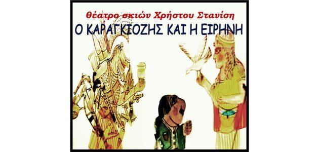 ΧΡΗΣΤΟΣ ΣΤΑΝΙΣΗΣ